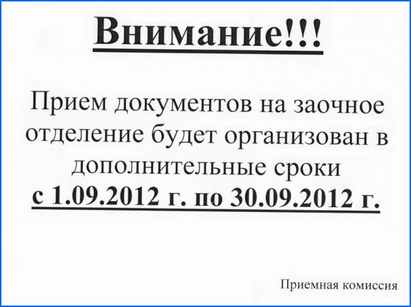 Приём документов на заочное отделение(дополнительные сроки)