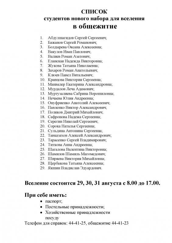 Список на вселение в общежитие