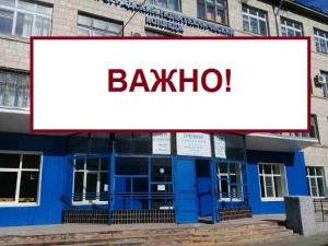 ВНИМАНИЕ, АБИТУРИЕНТЫ-2020!