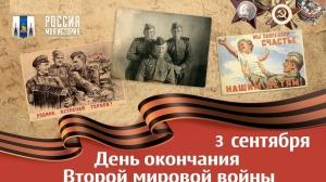 ВИКТОРИНА, посвященная Дню окончания Второй мировой войны!