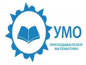 Состоялось заседание УМО преподавателей математики