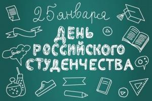 25 января - ДЕНЬ РОССИЙСКОГО СТУДЕНЧЕСТВА!