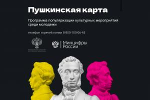Проект - Пушкинская карта